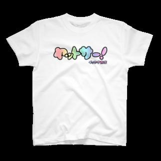 ジェーンのみせ(いっ福商店)のヤットサー!RAINBOW T-shirts