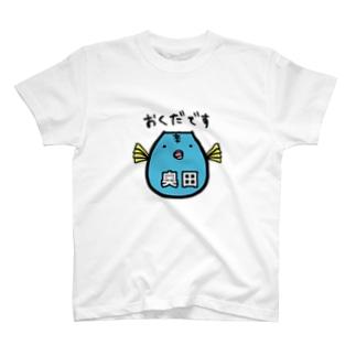 自己紹介Tシャツ T-shirts