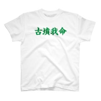 【Web会議用】古墳我命 T-shirts