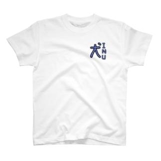 「犬」INU T-shirts