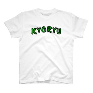 KYORYU ダイナソー T-shirts