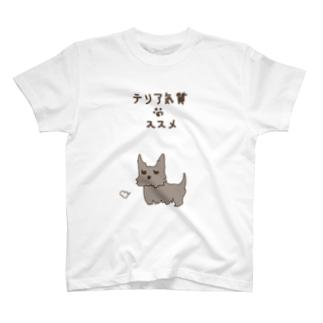 テリア気質のススメ T-shirts