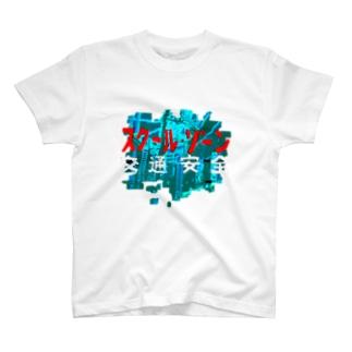 スクールゾーン T-shirts