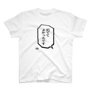 「打ててよかったです」 T-shirts