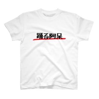 踊る阿呆 T-shirts