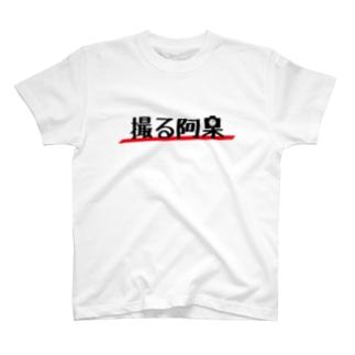 撮る阿呆 T-shirts