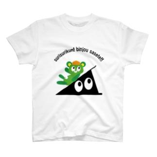 スリスリくん!便乗させて!by大崎一番太郎 T-shirts