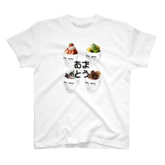 あまとう。 T-shirts