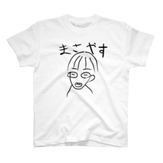 まさやすのふく T-shirts