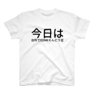今日は台所でEDM  #えんどう豆 T-shirts