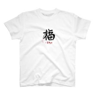 ふくふく T-shirts