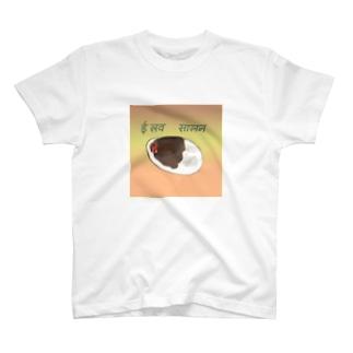 カレーシリーズ T-shirts