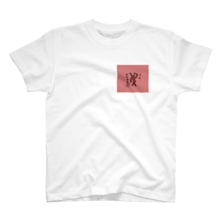 罵倒トナカイ T-shirts