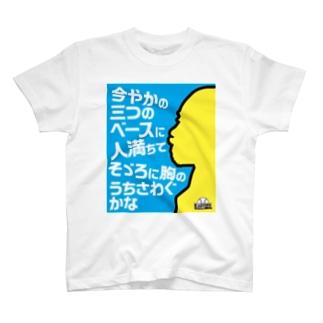 「T-正岡 玖」 T-shirts