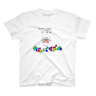 カニ Ba Rhythm T-shirts