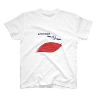 筋肉衛星細胞くん T-shirts