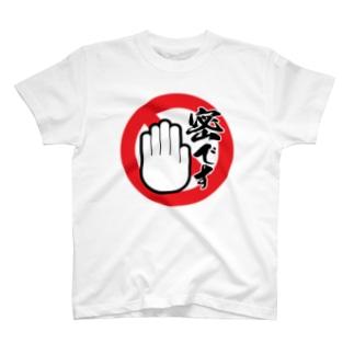 密です T-shirts