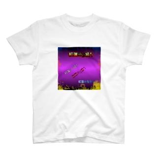 なかっし T-shirts