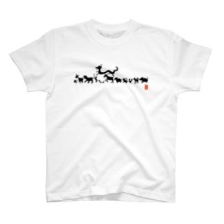 干支シルエット T-shirts