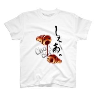 ちょwwコロネのしぇあ♥ T-shirts