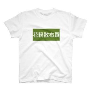花粉散布員 T-shirts