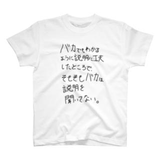 「バカは説明を聞いてない」看板ネタTシャツその1黒字 T-shirts