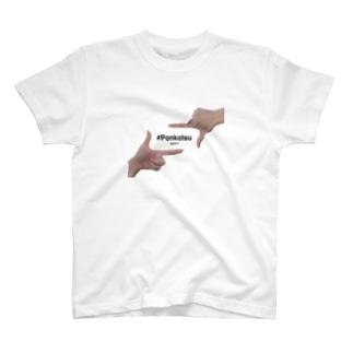 #ponkotsuTシャツ T-shirts