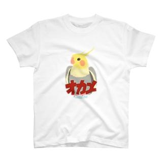 大恐竜オカメ T-shirts