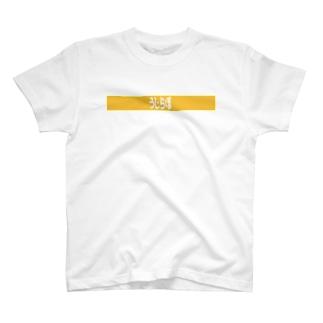 うじらぼ帯 T-shirts