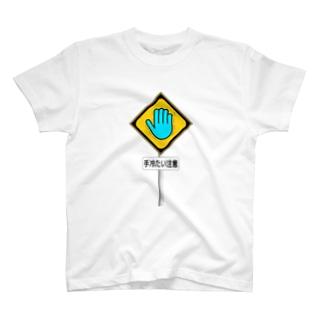 手冷たい注意 T-shirts