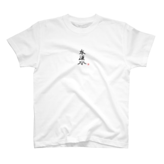 ぽよさんちの水道水グッズ T-shirts