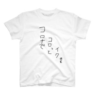 コロッと T-shirts