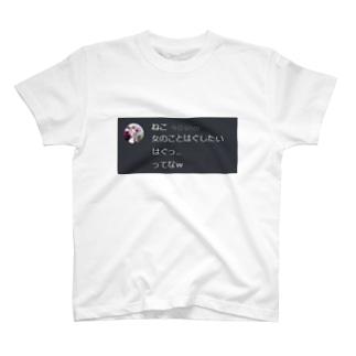 ねこくんの寒いギャグ  T-shirts