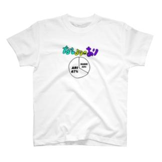 なしよりのありTシャツ T-shirts