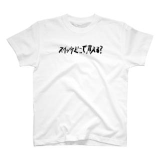 スイッチどこで買える?T T-shirts