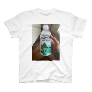今日の朝飲むヨーグルト飲んでんか、めっちゃうまいで T-shirts