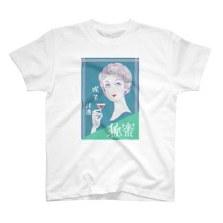秘密 T-shirts