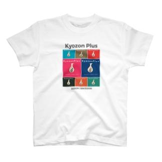 いのちはひとしい Kyozon Plus T-shirts