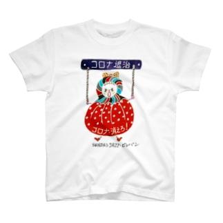 コロナ退治!ビバちゃん T-shirts