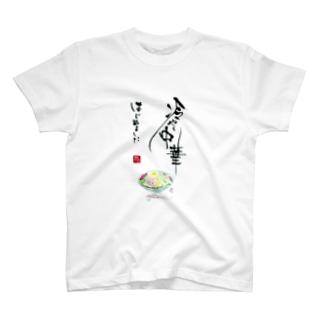 冷やし中華はじめました T-Shirt