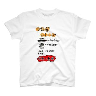 うなぎトレード T-shirts