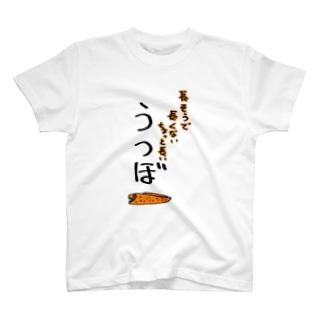 うつぼとうなぎの本質 T-shirts
