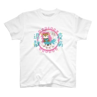 アマビエりんちゃん「疫病退散」2 T-shirts