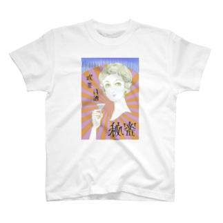 秘密 T-Shirt