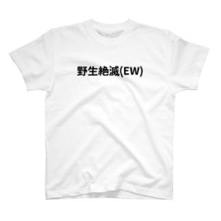 野性絶滅(EW) T-shirts