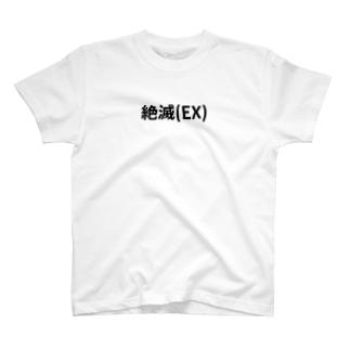 絶滅(EX) T-shirts