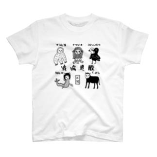 集結 (疫病退散祈願) T-shirts