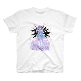 目ざめよ! T-shirts