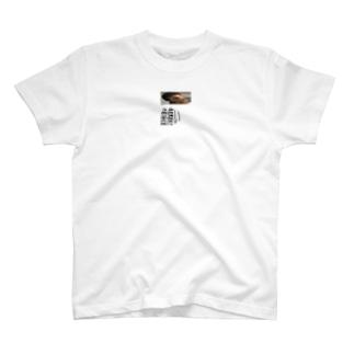 歯痛い T-shirts