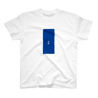 浪潮 T-shirts